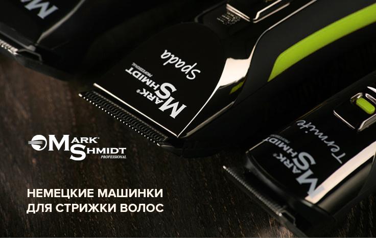 купить машинку mark shmidt